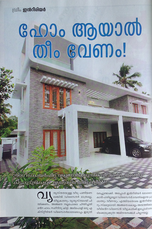 Pictures of kerala veedu joy studio design gallery for Manorama veedu photos